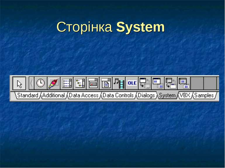 Сторінка System