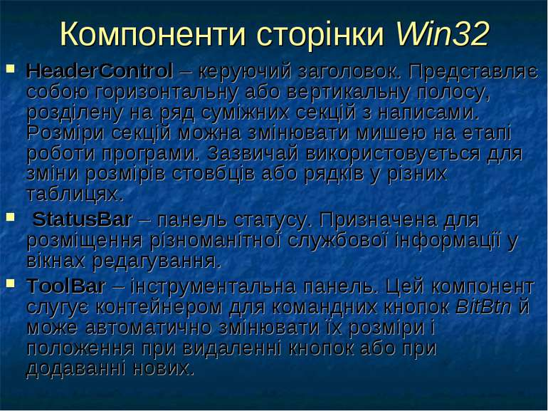 Компоненти сторінки Win32 HeaderControl – керуючий заголовок. Представляє соб...