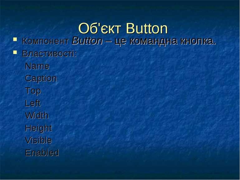 Об'єкт Button Компонент Button – це командна кнопка. Властивості: Name Captio...