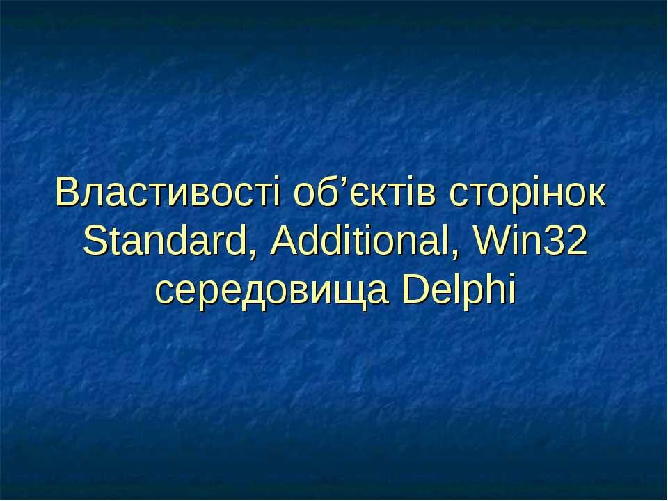 Властивості об'єктів сторінок Standard, Additional, Win32 середовища Delphi