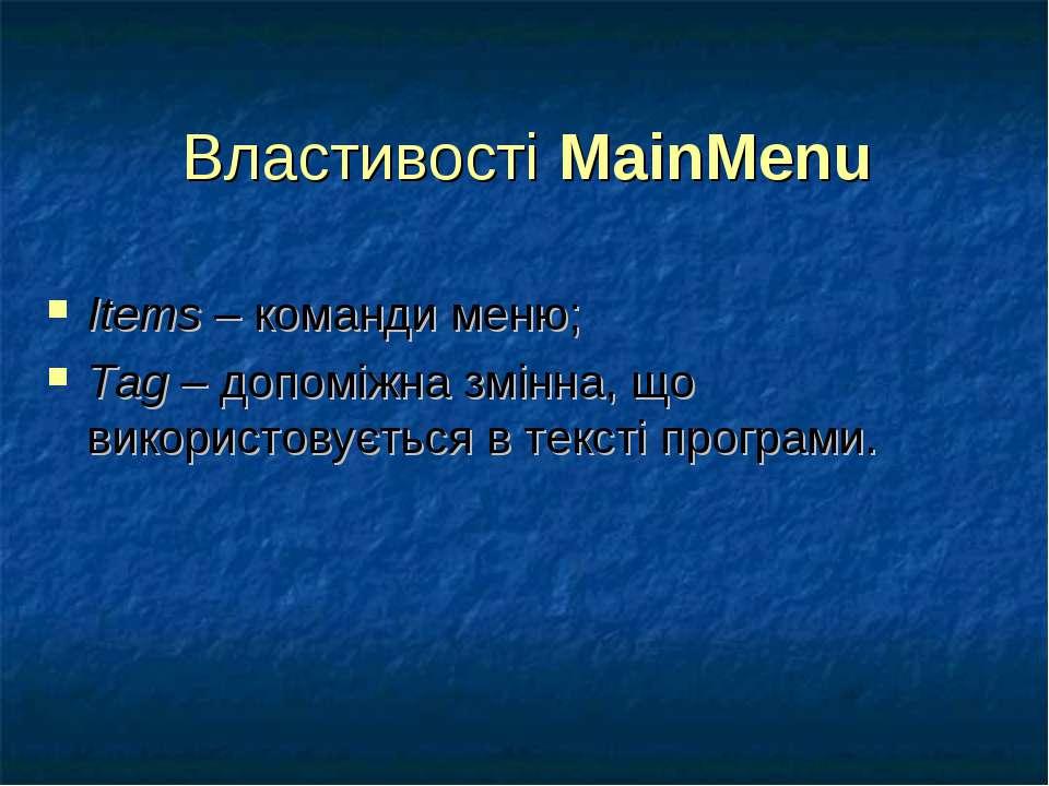 Властивості MainMenu Items – команди меню; Tag – допоміжна змінна, що викорис...