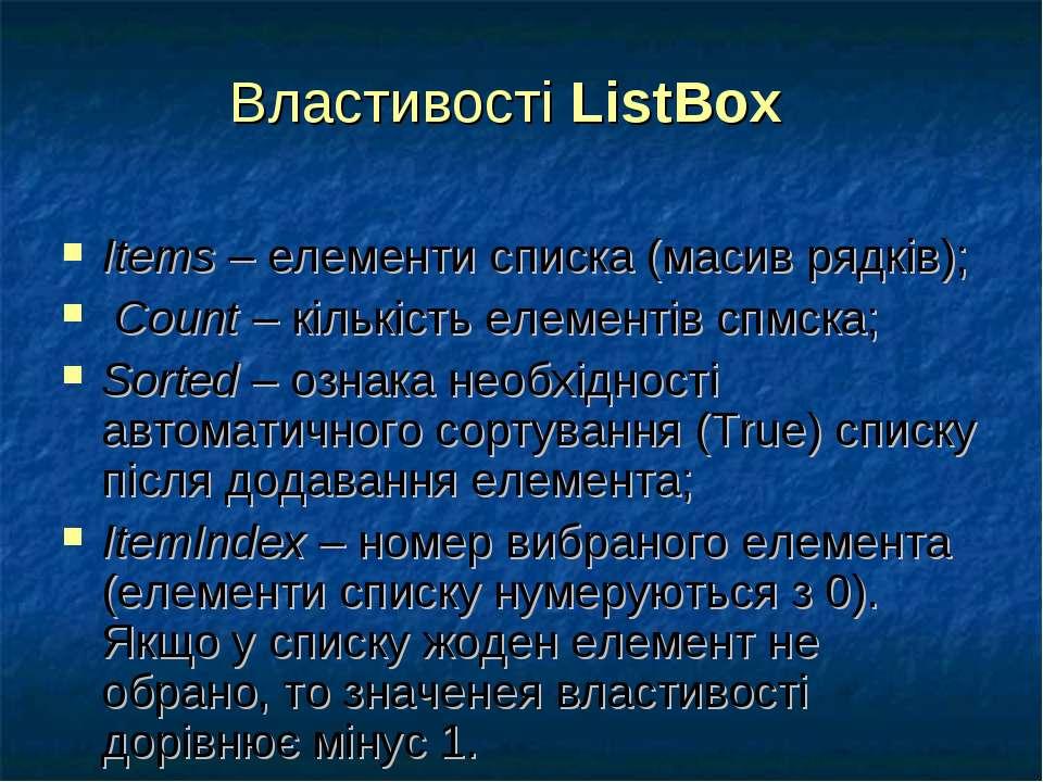Властивості ListBox Items – елементи списка (масив рядків); Count – кількість...