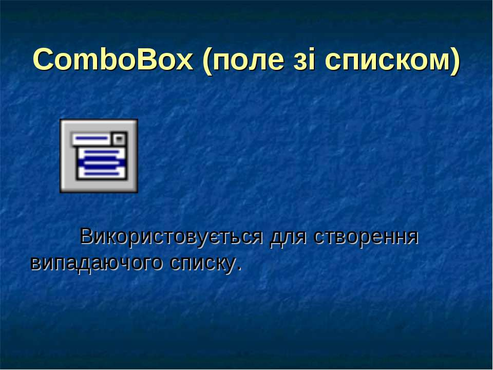ComboBox (поле зі списком) Використовується для створення випадаючого списку.