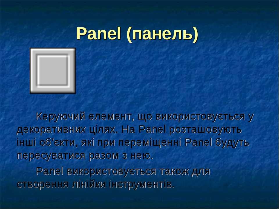 Panel (панель) Керуючий елемент, що використовується у декоративних цілях. На...