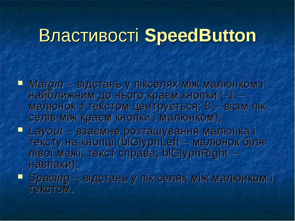 Властивості SpeedButton Margin – відстань у пікселях між малюнком і найближчи...
