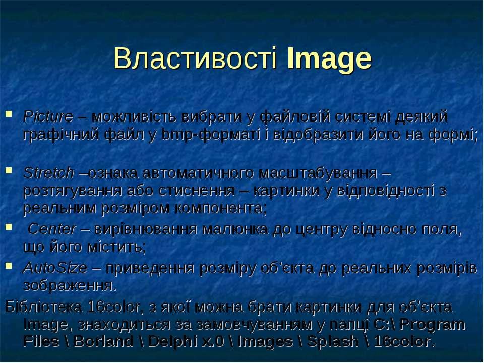 Властивості Image Picture – можливість вибрати у файловій системі деякий граф...