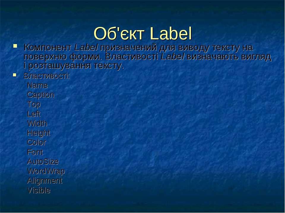 Об'єкт Label Компонент Label призначений для виводу тексту на поверхню форми....