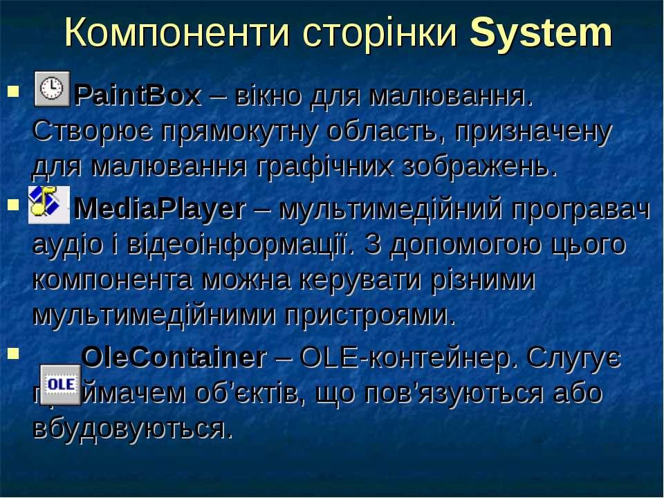 Компоненти сторінки System PaintBox – вікно для малювання. Створює прямокутну...