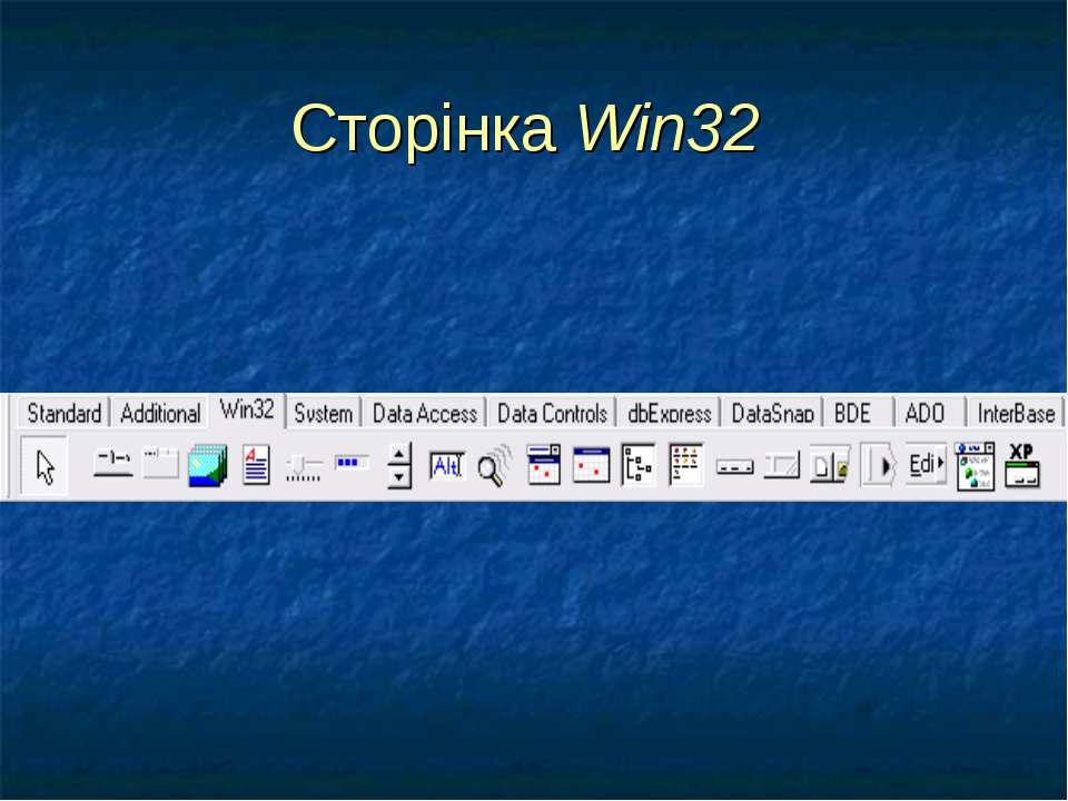 Сторінка Win32