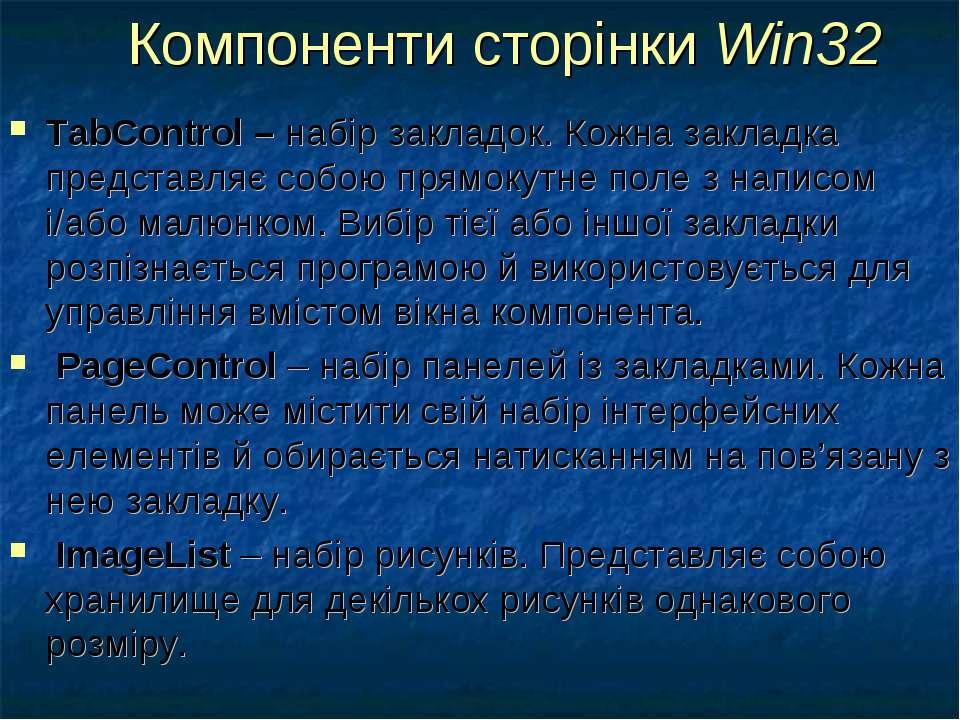 Компоненти сторінки Win32 TabControl – набір закладок. Кожна закладка предста...