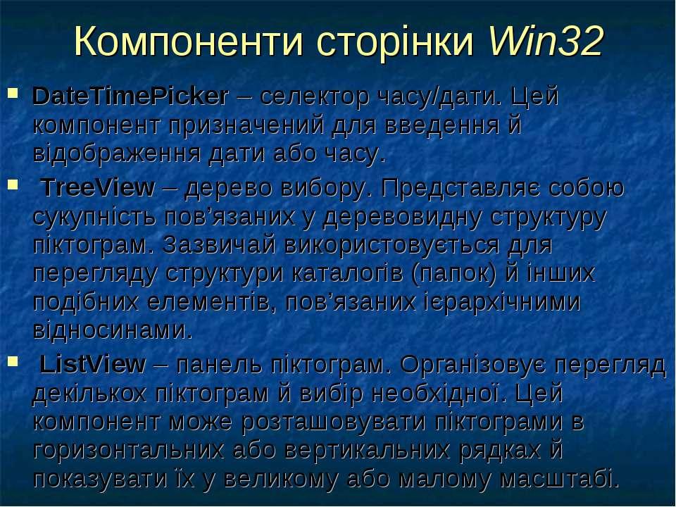 Компоненти сторінки Win32 DateTimePicker – селектор часу/дати. Цей компонент ...