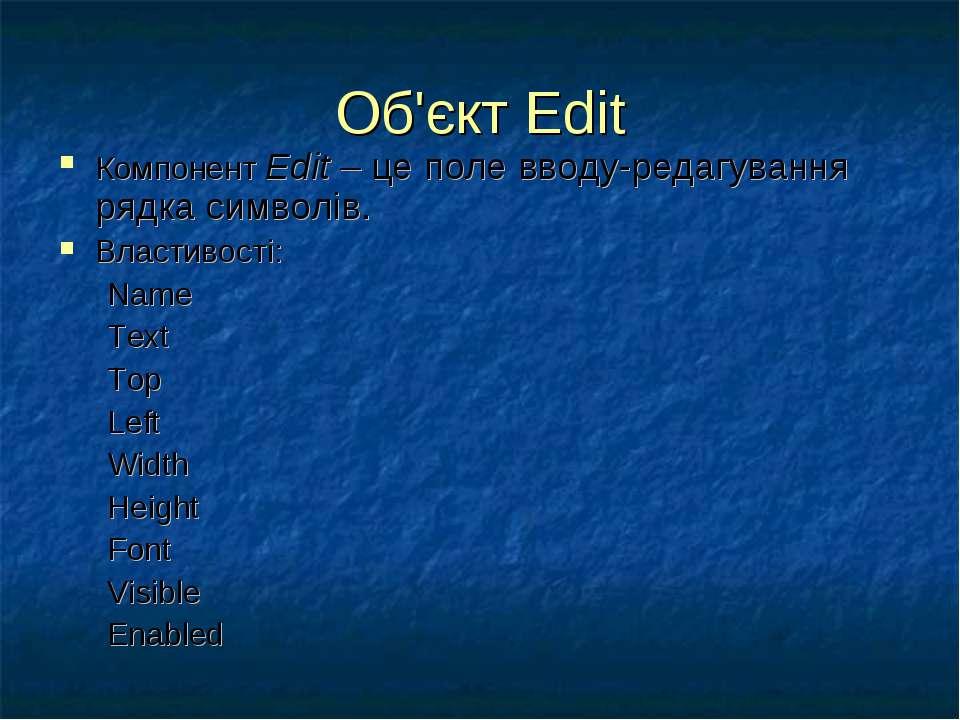 Об'єкт Edit Компонент Edit – це поле вводу-редагування рядка символів. Власти...
