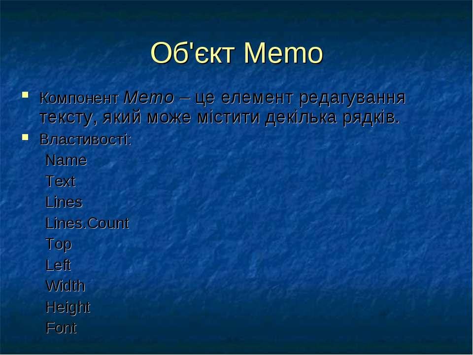 Об'єкт Memo Компонент Memo – це елемент редагування тексту, який може містити...