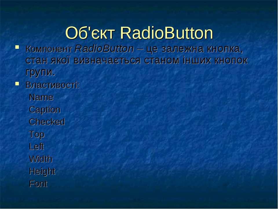 Об'єкт RadioButton Компонент RadioButton – це залежна кнопка, стан якої визна...