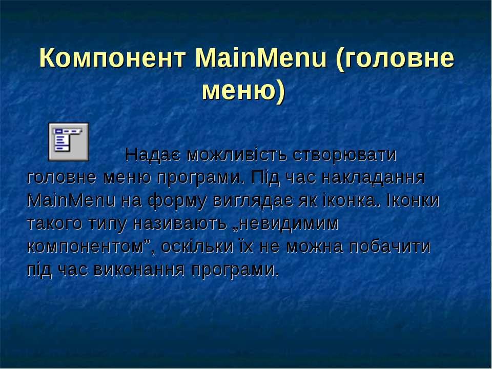 Компонент MainMenu (головне меню) Надає можливість створювати головне меню пр...