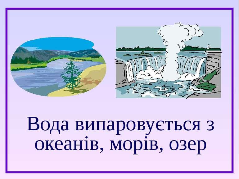 Вода випаровується з океанів, морів, озер