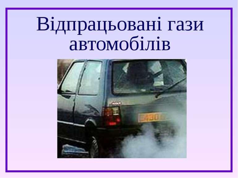Відпрацьовані гази автомобілів