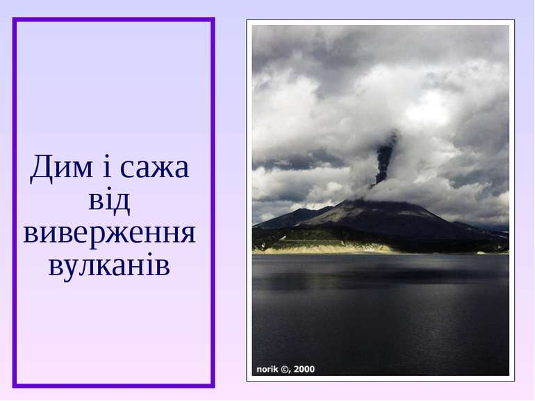 Дим і сажа від виверження вулканів