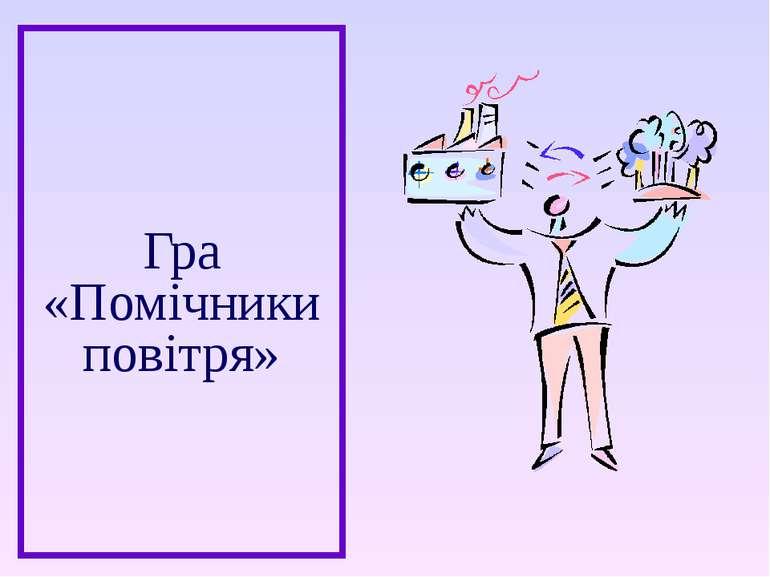 Гра «Помічники повітря»