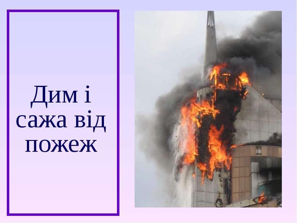 Дим і сажа від пожеж
