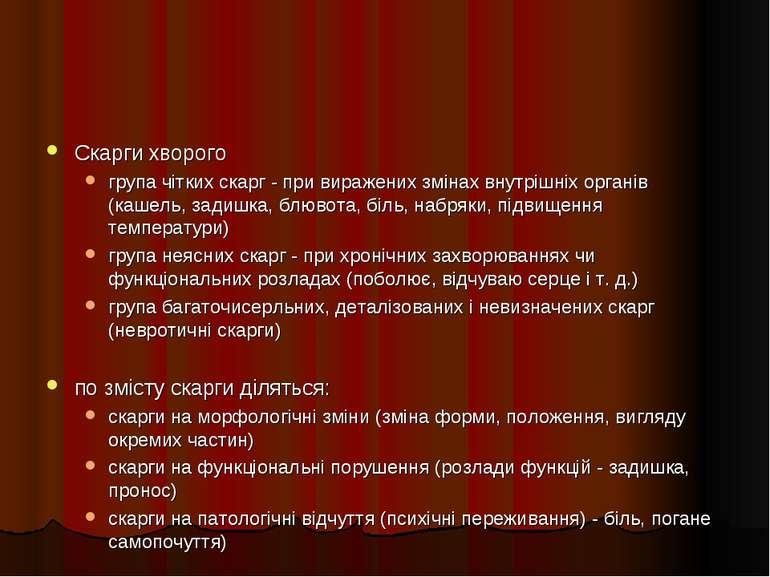 Скарги хворого група чітких скарг - при виражених змінах внутрішніх органів (...