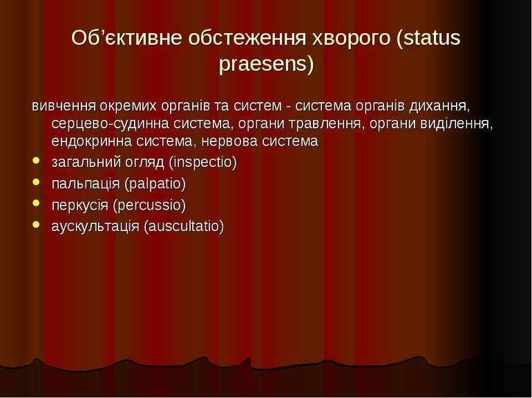 Об'єктивне обстеження хворого (status praesens) вивчення окремих органів та с...