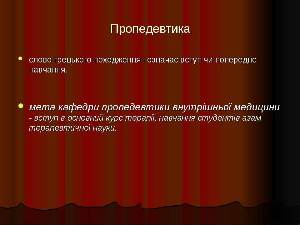 Пропедевтика слово грецького походження і означає вступ чи попереднє навчання...