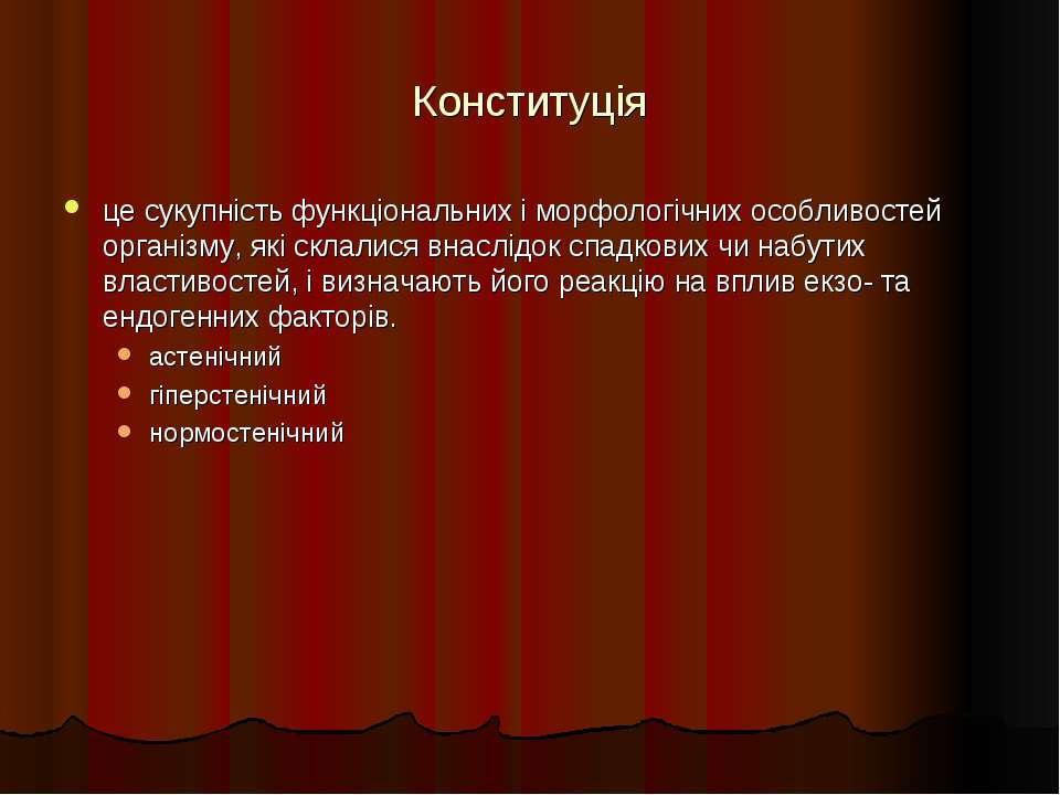 Конституція це сукупність функціональних і морфологічних особливостей організ...