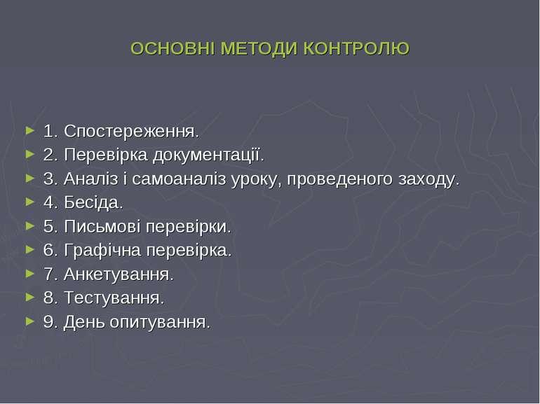 ОСНОВНІ МЕТОДИ КОНТРОЛЮ 1. Спостереження. 2. Перевірка документації. 3. Аналі...