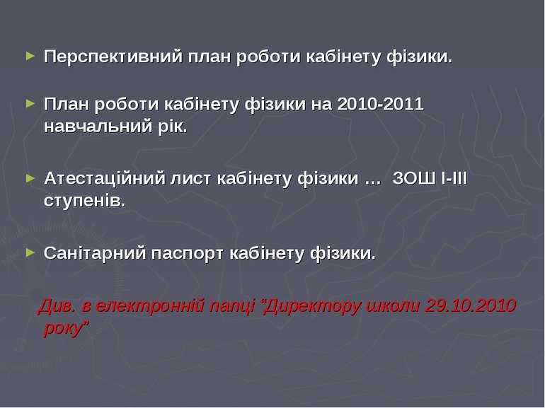 Перспективний план роботи кабінету фізики. План роботи кабінету фізики на 201...