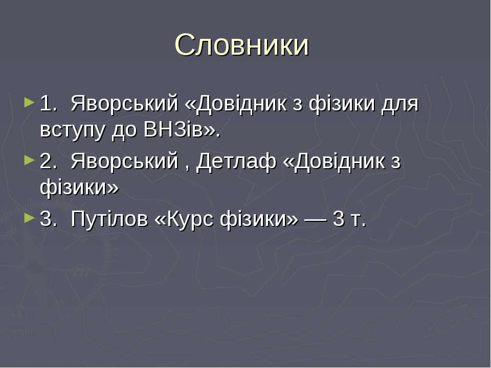 Словники 1. Яворський «Довідник з фізики для вступу до ВНЗів». 2. Яворський ,...