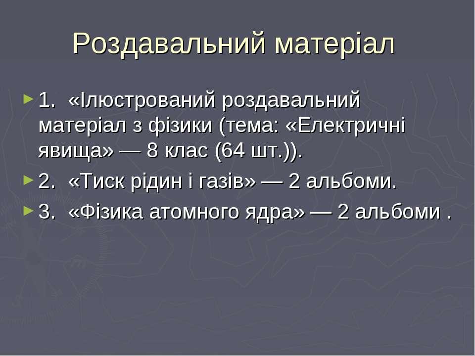 Роздавальний матеріал 1. «Ілюстрований роздавальний матеріал з фізики (тема: ...