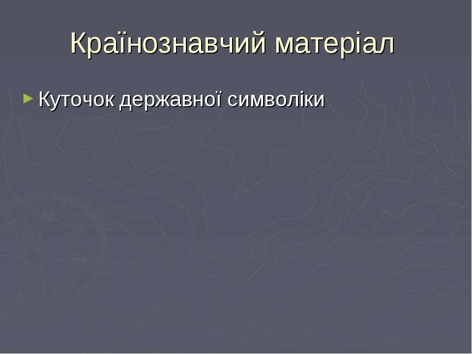 Країнознавчий матеріал Куточок державної символіки