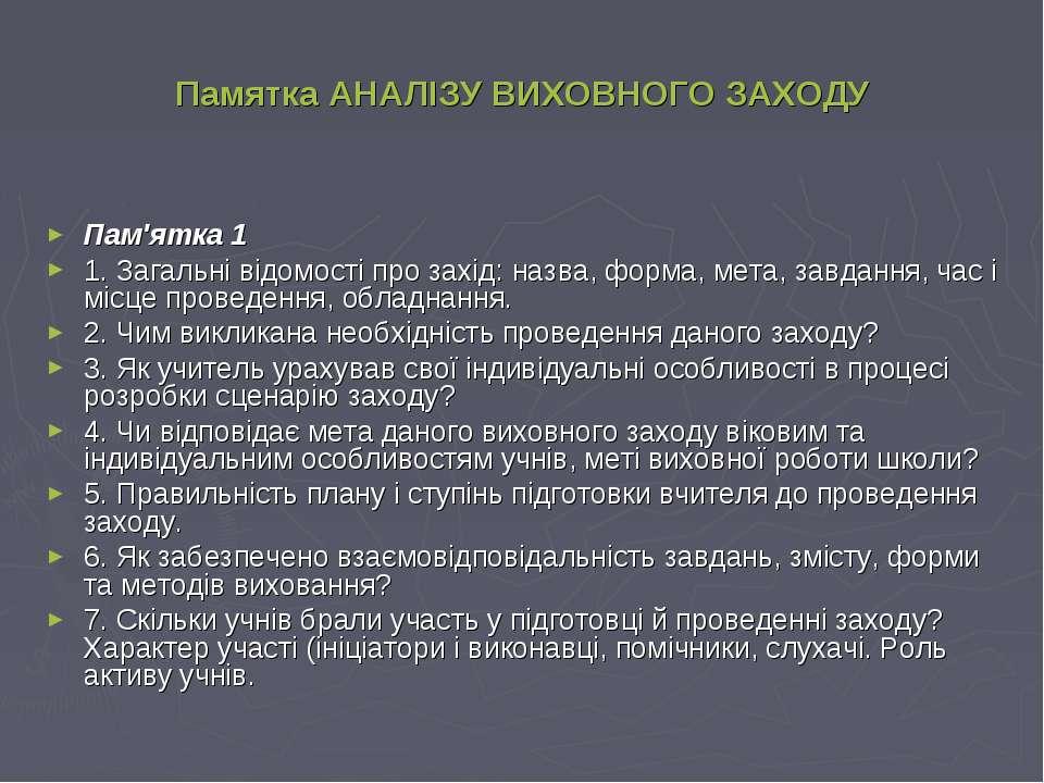 Памятка АНАЛІЗУ ВИХОВНОГО ЗАХОДУ Пам'ятка 1 1. Загальні відомості про захід: ...