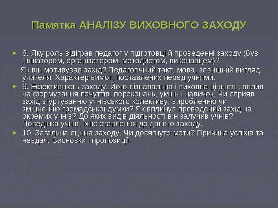 Памятка АНАЛІЗУ ВИХОВНОГО ЗАХОДУ 8. Яку роль відіграв педагог у підготовці й ...