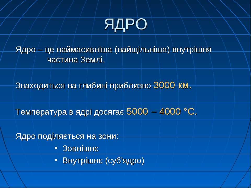 ЯДРО Ядро – це наймасивніша (найщільніша) внутрішня частина Землі. Знаходитьс...