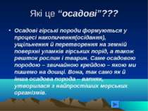 """Які це """"осадові""""??? Осадові гірські породи формуються у процесі накопичення(о..."""