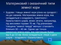 Материковий і океанічний типи земної кори Будова і товща земної кори різна на...