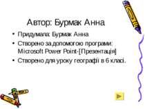 Автор: Бурмак Анна Придумала: Бурмак Анна Створено за допомогою програми: Mic...