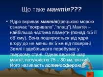 """Що таке мантія??? Ядро вкриває мантія(грецькою мовою означає """"покривало"""",""""пла..."""