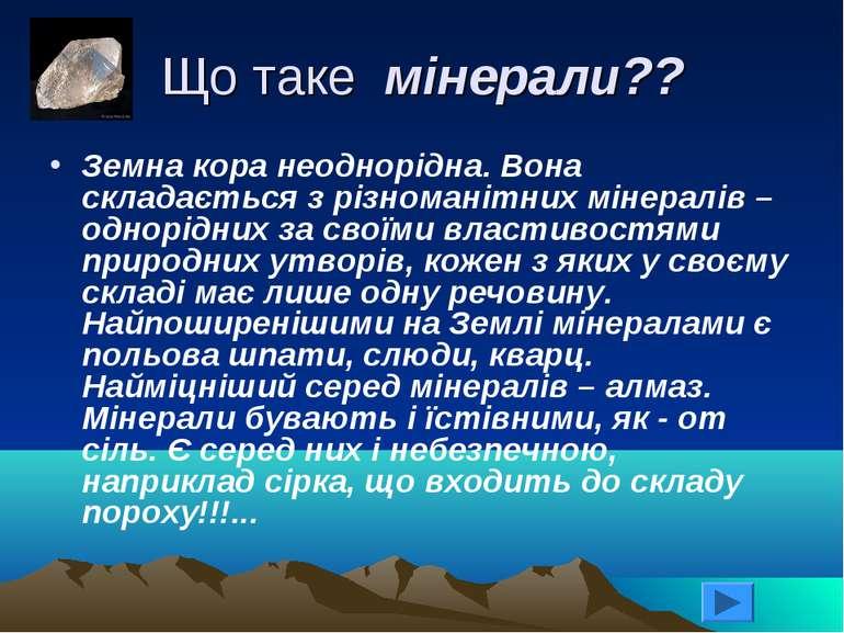 Що таке мінерали?? Земна кора неоднорідна. Вона складається з різноманітних м...