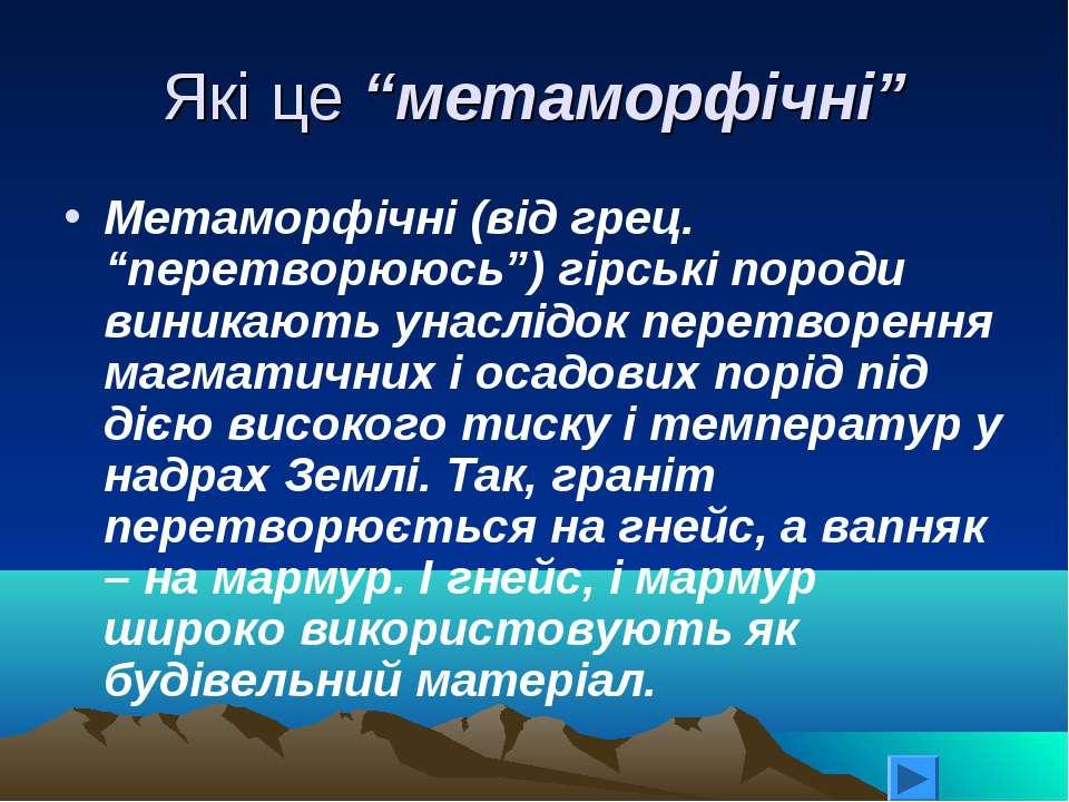 """Які це """"метаморфічні"""" Метаморфічні (від грец. """"перетворююсь"""") гірські породи ..."""