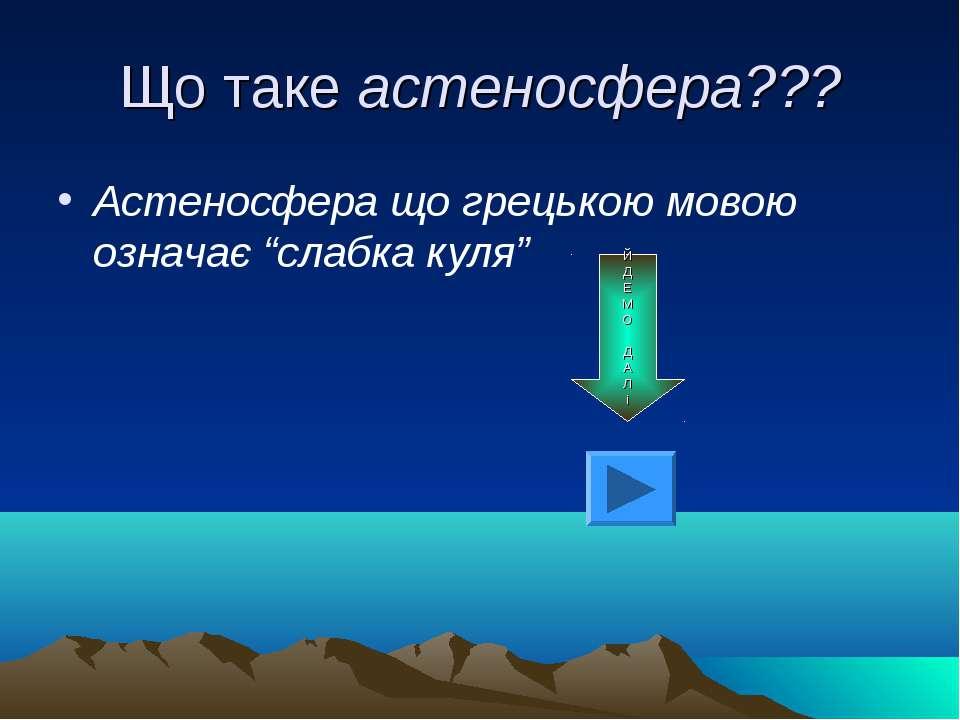 """Що таке астеносфера??? Астеносфера що грецькою мовою означає """"слабка куля"""" Й ..."""