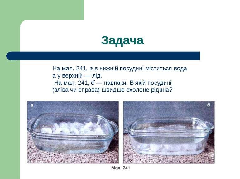 Задача На мал. 241, а в нижній посудині міститься вода, а у верхній — лід. На...