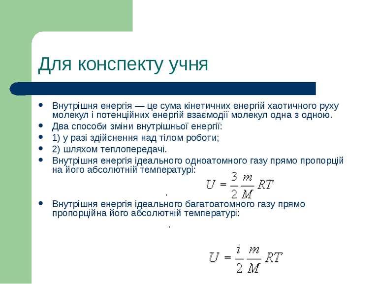 Для конспекту учня Внутрішня енергія — це сума кінетичних енергій хаотичного ...