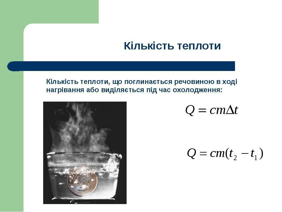Кількість теплоти, що поглинається речовиною в ході нагрівання або виділяєтьс...