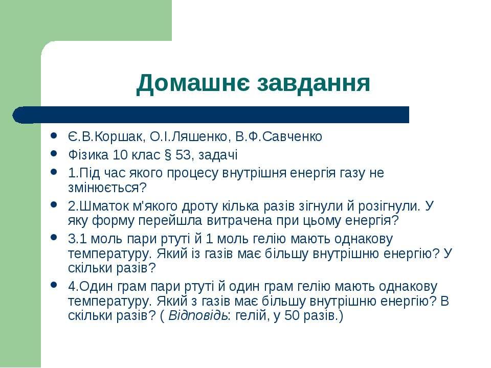 Домашнє завдання Є.В.Коршак, О.І.Ляшенко, В.Ф.Савченко Фізика 10 клас § 53, з...