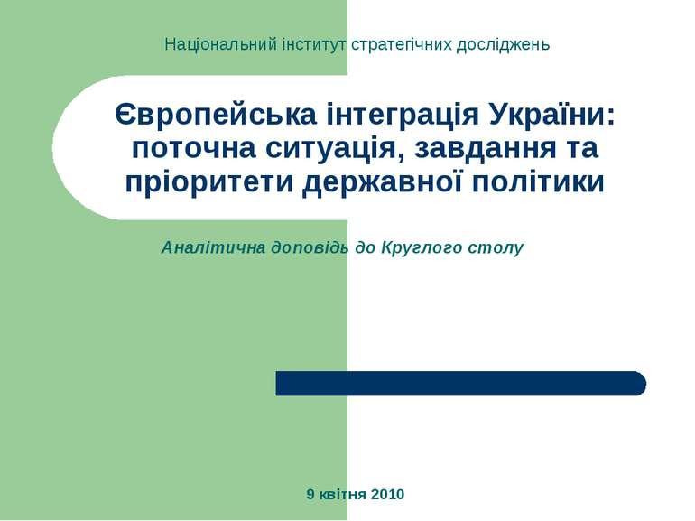 Європейська інтеграція України: поточна ситуація, завдання та пріоритети держ...