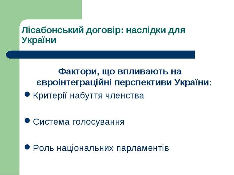Лісабонський договір: наслідки для України Фактори, що впливають на євроінтег...