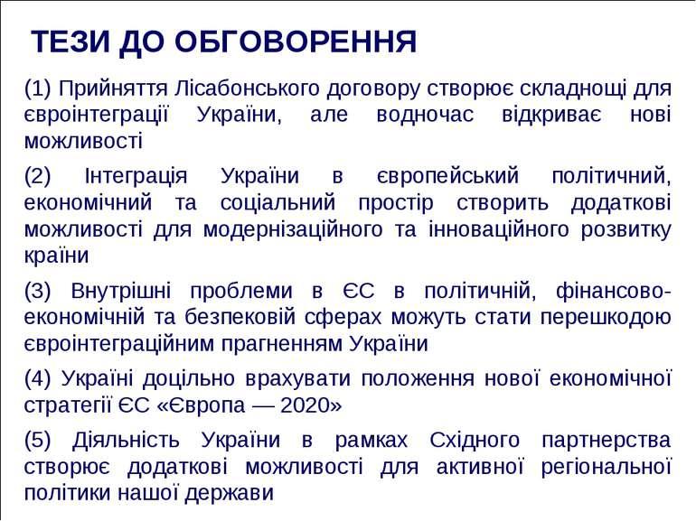 (1) Прийняття Лісабонського договору створює складнощі для євроінтеграції Укр...